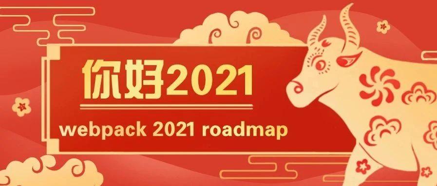 webpack 2021 Roadmap
