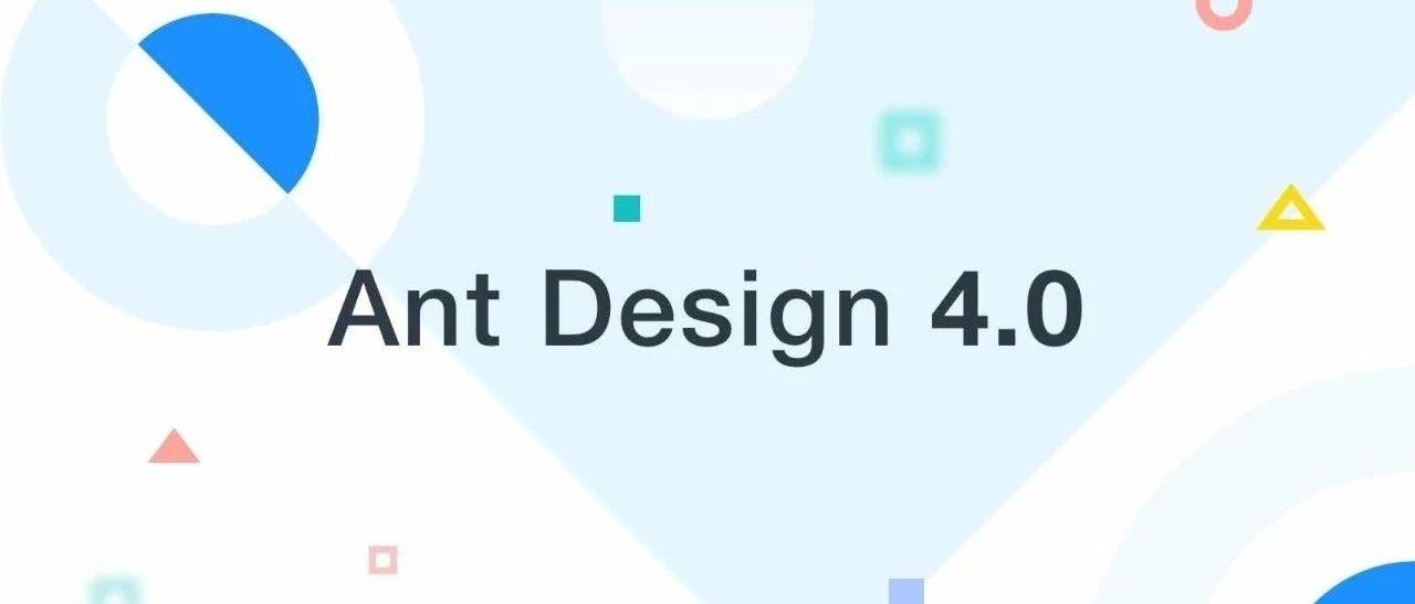 Ant Design 4.0 正式版来了!