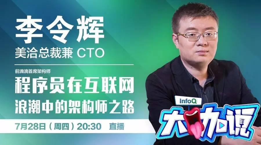 李令辉:程序员在互联网浪潮中的架构师之路