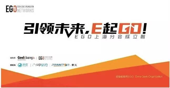 引领未来,E起GO!——EGO上海分会成立啦