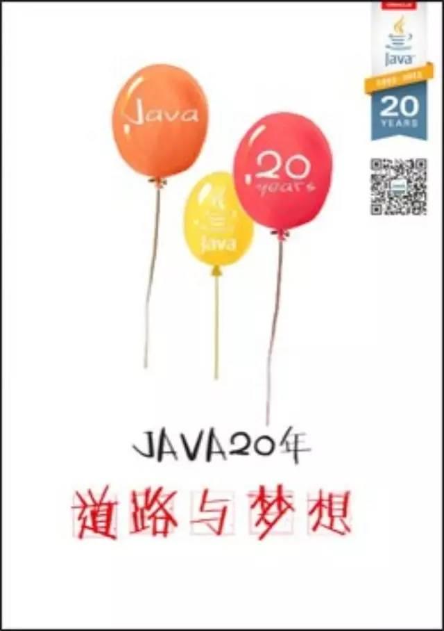 迷你书|Java20年:道路与梦想