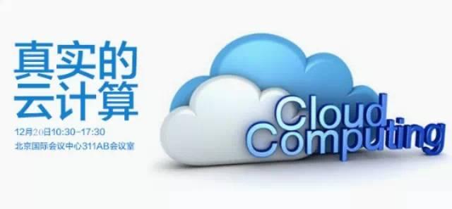 【活动】真实的云计算(12月20日 北京)