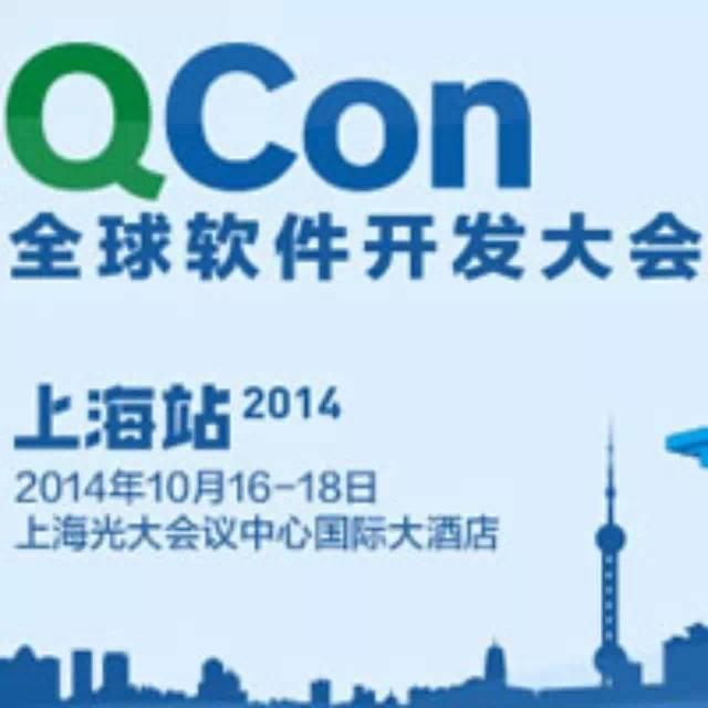 【大会】QCon上海2014精彩专题:不仅仅是Java、自动化运维、从技术到产品的不归路、大数据架构和行业应用