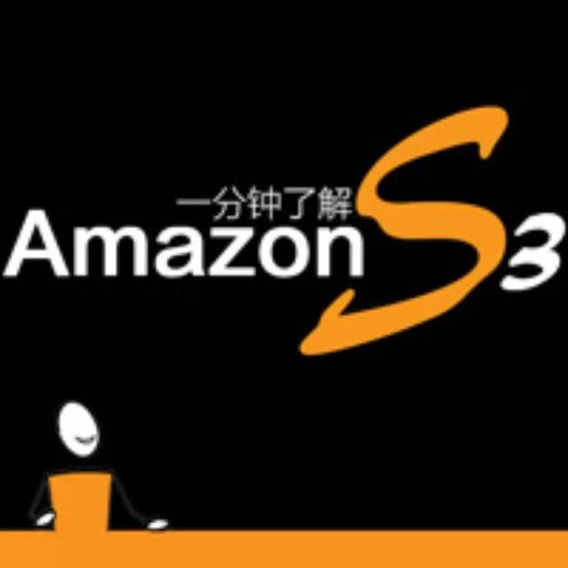 【看图】一分钟了解Amazon S3