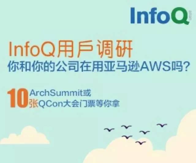 【获奖名单】《InfoQ用户调研:你和你的公司在用亚马逊AWS吗?》第二批5位获奖用户公布