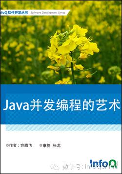 迷你书《Java 并发编程的艺术》推荐序