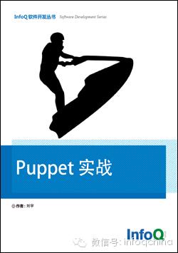 《Puppet实战》——为什么要写这本书