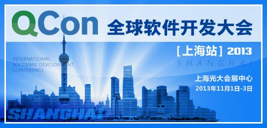 第三只眼:记忆碎片——QCon进入中国这几年