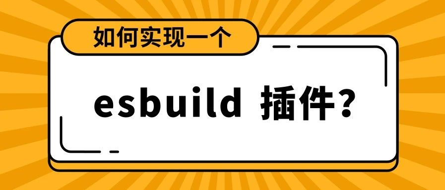 如何实现一个 esbuild 插件?从入门到上手,没有比这更简单的了!