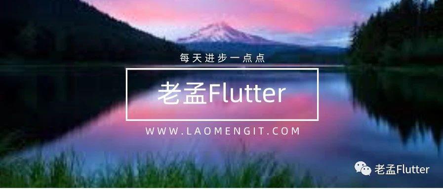【Flutter 实战】17篇动画系列文章带你走进自定义动画