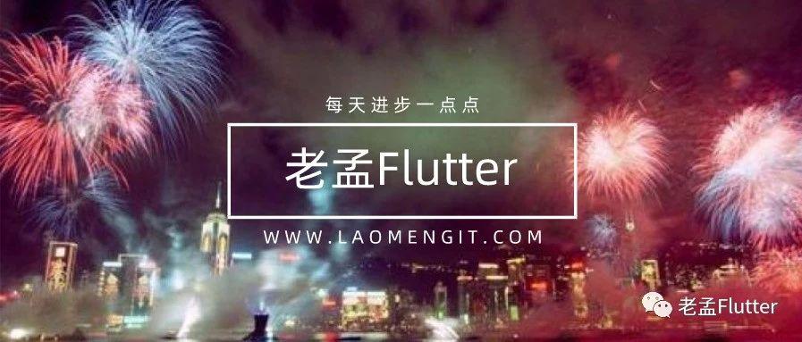 【Flutter 实战】简约而不简单的计算器