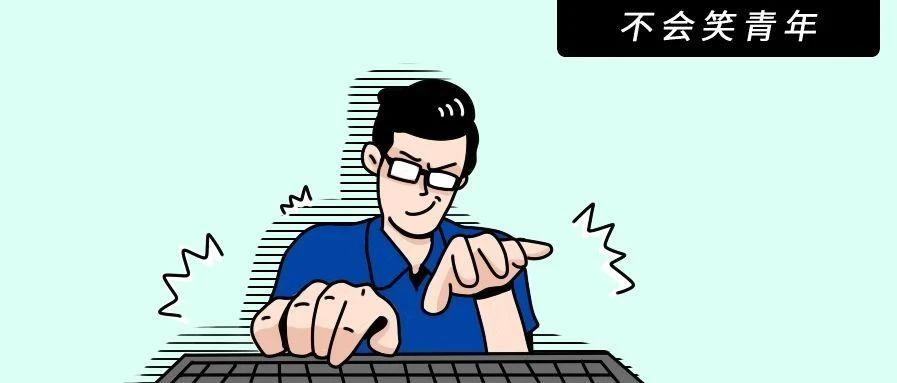 当一个程序员飞速敲键盘时,他在干嘛?