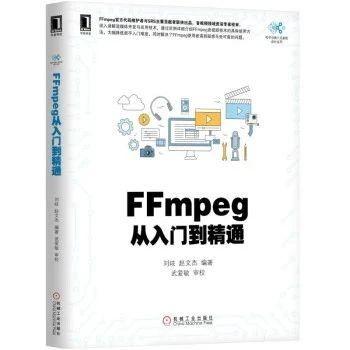 【图书】FFmpeg从入门到精通