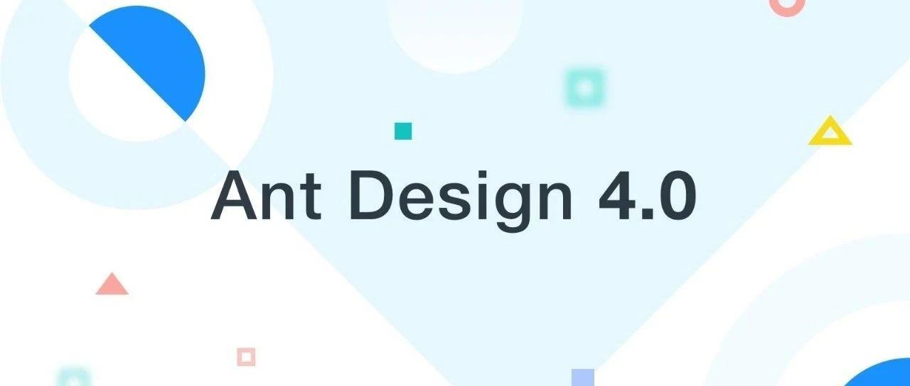 【第1871期】Ant Design 4.0 正式版来了!