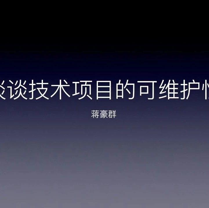 【PPT】Vue.js 团队成员@蒋豪群:谈谈技术项目的可维护性
