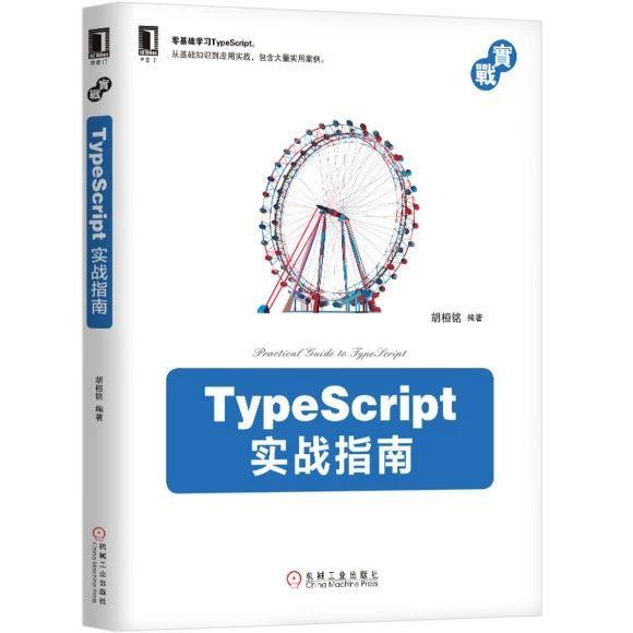 【图书】TypeScript实战指南