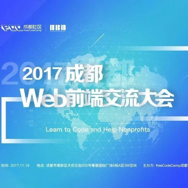 【活动】2017成都Web前端交流大会