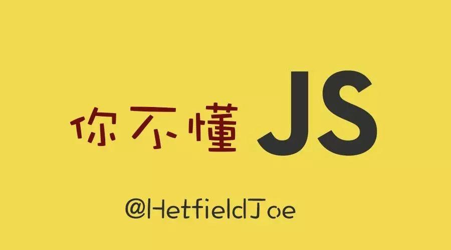 【第780期】你不懂JS:ES6 `class`