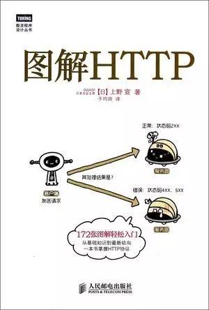 【图书推荐】图解HTTP