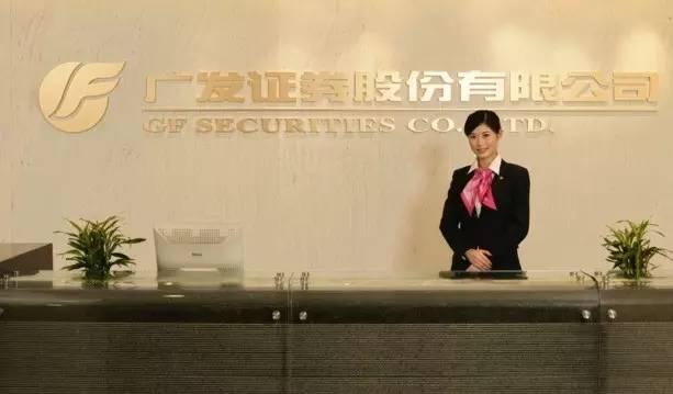【招聘】深圳广发证券高薪招聘前端、NodeJS工程师